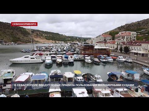 НТС Севастополь: В Севастополе введут новые правила пользования маломерными судами