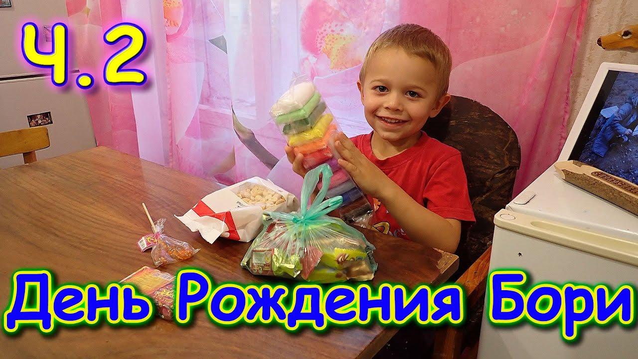 Д.р. Бори. Ему 4 года. Ч.2 Подарки. Дискотека. Сладости. (10.21г.) Семья Бровченко.