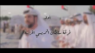 شبيـــه الريــــم    أداء فرقة سلطان الريسي