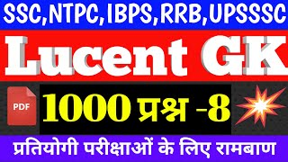 General knowledge | Lucent Gk Pdf -8 | bankersadda | gk question answer | gk in hindi | gktoday