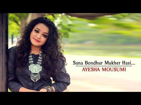 Sona Bondhur Mukher Hasi | Singer Ayesha Mousumi | Lalon Geeti | 2016