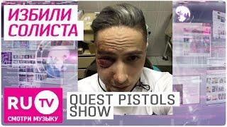 Video 👊 Солиста Quest Pistols Show избили 15 неизвестных download MP3, 3GP, MP4, WEBM, AVI, FLV Juli 2018