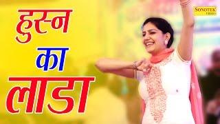 Husan Ka Lada Na | हुस्न का लाडा | Sapna Chaudhary, Pradeep Boora | Haryanvi Song
