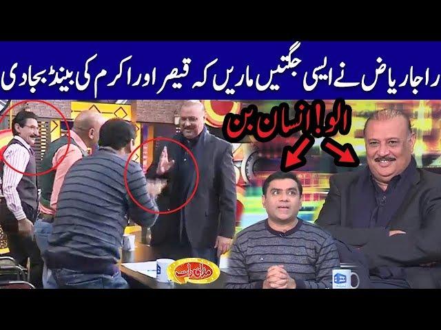 Raja Riaz Nay Qaisar Piya Aur Akram Udas Ki Band Baja Di - Mazaaq Raat - Dunya News