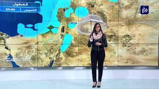 النشرة الجوية الأردنية من رؤيا 20-12-2018