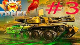 Новая МУЛЬТИК игра Танки X #3 онлайн игра как мультфильмы про танки икс онлайн видео для детей