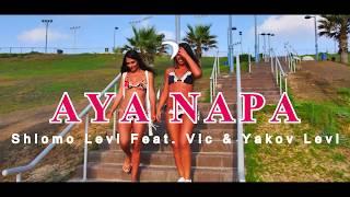 אושר ושלמה לוי X ויק - איה נאפה | Prod. by S.R) Ayia Napa)