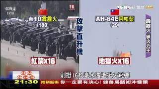【TVBS】93閱兵精銳出 兩岸戰力優勢大洗牌