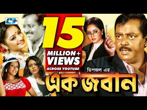 Ek Joban | Bangla Full Movie | Dipjol | Resi | Anowara | Miju Ahmed | Sadek Bacchu | HD