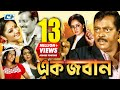 Ek Joban Bangla Full Movie Dipjol Resi Anowara Miju Ahmed Sadek Bacchu HD