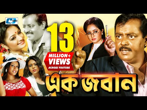 Ek Joban | Bangla Full Movie | Dipjol | Resi | Anowara | Miju Ahmed | Sadek Bacchu | HD