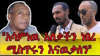 Download Wesib Amharic Videos - Dcyoutube