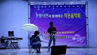포항가요사랑봉사회본회 1주년기념행사(채계연님)
