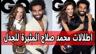 بعد صورته مع عارضة الأزياء البرازيلية على مجلة GQ   تعرف على إطلالات محمد صلاح التي أثارت الجدل عبر