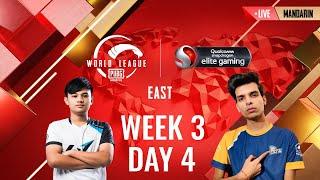 【絕地求生M】W3D4 - PMWL EAST - Super Weekend | PUBG MOBILE World League Season Zero (2020)|PUBG MOBILE Esports