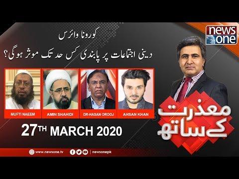 Mazrat Kay Saath | 27-March-2020 | Mufti Naeem | Allama Amin Shahidi | Dr-Hasan Orooj | Ahsan Khan