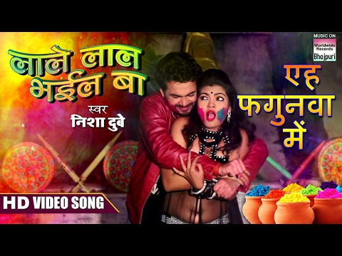 Yeh Fagunwa Mein  - Nisha Dubey | HAPPY HOLI | LALE LAL BHAIL BA | VIDEO SONG