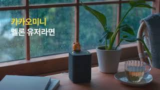 [카카오미니] 카카오의 첫 번째 스마트 스피커 - 노래 카톡전송 편