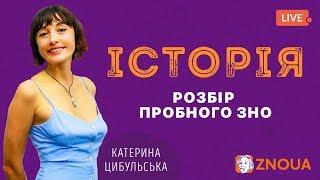 Розбір пробного ЗНО-2019: Історія України / ZNOUA