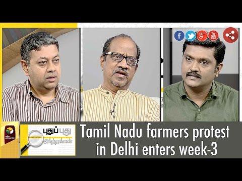 Puthu Puthu Arthangal: TN Farmers Protest  in Delhi Enters 3rd Week   04/04/17
