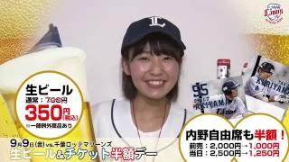 9月9日(金) 対 千葉ロッテマリーンズ戦で開催する「生ビール&チケッ...