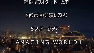 EXILE コンサート最終公演福岡ドーム 引退するMAKIDAI、USA、...