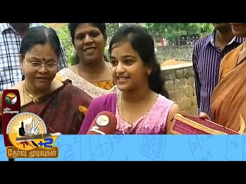 TN HSC Results 2016: Interview with Abirami (1st in Salem District)