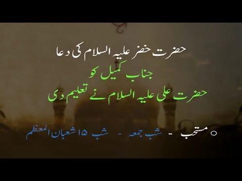 Download - Dua Kumail video, iq ytb lv