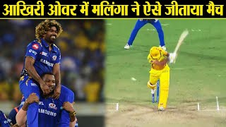 IPL 2019 Final CSK vs MI: Lasith Malinga's title winning last over for MI | वनइंडिया हिंदी