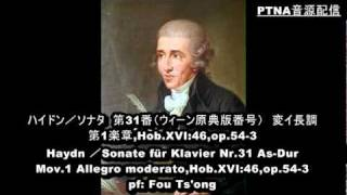 Gambar cover ハイドン/ソナタ 第31番 第1楽章:Haydn/Sonate Nr.31 Mov.1 Hob.XVI:46 Op.54-3/Fou Ts'ong