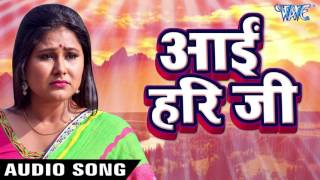 Aayi Hari Ji - Ritesh Pandey - आई हरी जी - Tohare Mein Basela Praan - Bhojpuri Hit Songs 2017 new