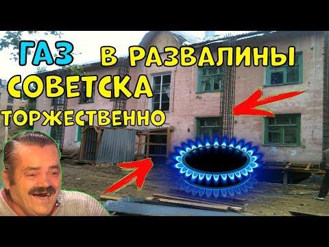 торжественный запуск газа в город Советск Калининградской области / провели газ / газификация