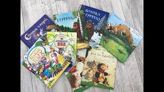 Книги для ребенка от 3 до 4 лет. Обзор наших любимых книг