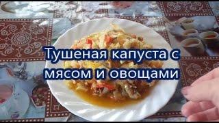 Рецепт.Тушеная капуста с мясом и овощами//Быстро и Вкусно!!!Tinned cabbage with meat and vegetables
