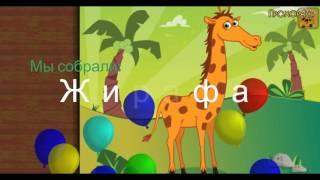 Мультики пазлы Про Животных  Слоник Крокодил  Мультфильмы для детей
