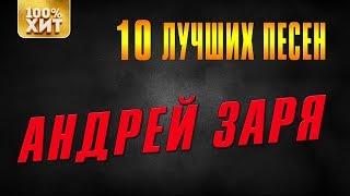 Андрей Заря - 10 лучших песен | Русский шансон