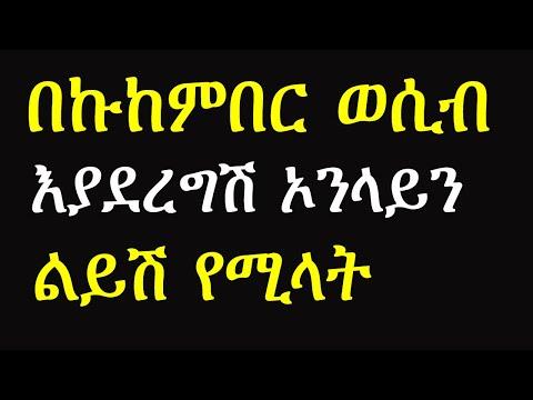 Ethiopia: በኩከምበር ወሲብ እያደረግሽ በኦንልይን ልይሽ የሚላት  Ashruka Families True Love Story  Ethioscience From thumbnail