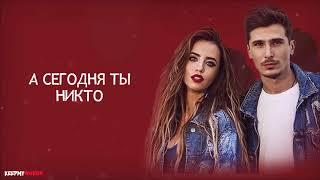 Время и Стекло - ТОП ( Lyrics Video ) 🎞