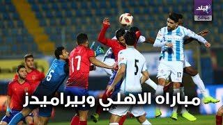 لقطة مثيرة لطاقم تحكيم مباراة بيراميدز والأهلي قبل انطلاق اللقاء.. فيديو