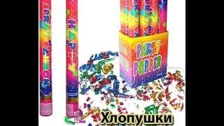 Свадебные хлопушки купить в интернет-магазине Skyfire.kiev.ua