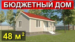 Одноэтажный дом 6 на 9 | Планировка 48 квадратов | Каркасный дом | Честная стройка