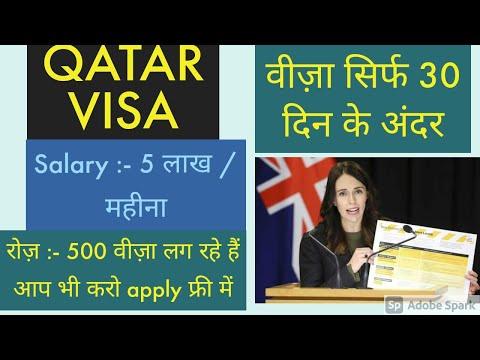 Work Permit Qatar 2020 || 6 month Seasonal & Short Term Work Visa of Qatar || Apply Qatar Work Visa