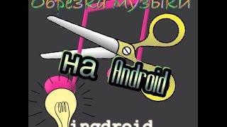 Обрезка музыки на Android(Подпишись на канал!!! Помощь каналу Webmoney R334749149399 Хочешь начать зарабатывать на YouTube? Собери 50 подписчиков..., 2015-10-07T13:14:40.000Z)