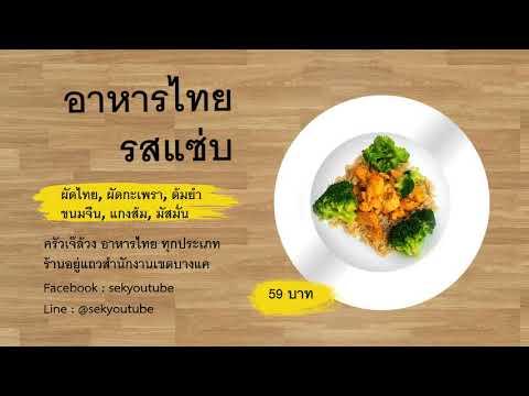 Template Powerpoint อาหาร - พื้นไม้ 2
