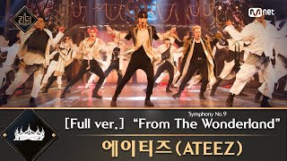"[풀버전] ♬ Symphony No.9 ""From The Wonderland"" - 에이티즈(ATEEZ)"