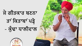 Interview of Kundha Dhaliwal, Lyricist