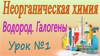 Неорганическая химия. Водород. Урок 1