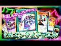 【遊戯王ADS】EMエンタメデュエルデッキ【YGOPro】
