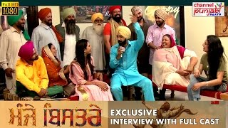 Gippy Grewal l Manje Bistre l Full Team l Exclusive Interview