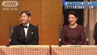 両陛下が授賞式に出席 英語と仏語で乾杯のご挨拶(19/08/31)